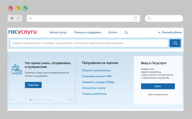 oformlenie teksta sajta gos uslug.png